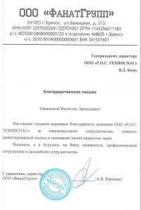 ООО «ФанатГрупп»