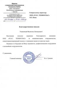 ООО «Газэнергосеть Брянск»