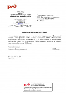 Филиал ОАО «РЖД» Московская дирекция связи