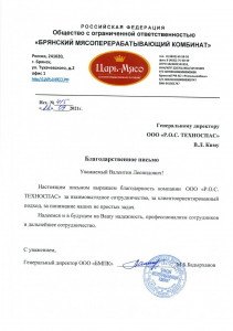 ООО «Брянский мясоперерабатывающий комбинат»